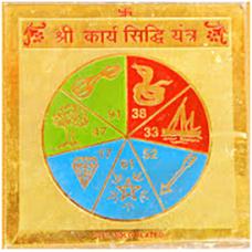 Karayasidhi Yantra